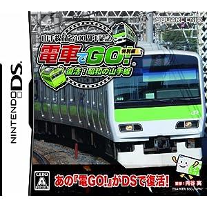 山手線命名100周年記念 電車でGO! 特別編 復活! 昭和の山手線