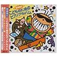 こどものためのピアノアルバム 斎藤雅広 (演奏者)、斎藤雅広、ブルクミューラー (作曲者)、バッハ他 (CD1999)