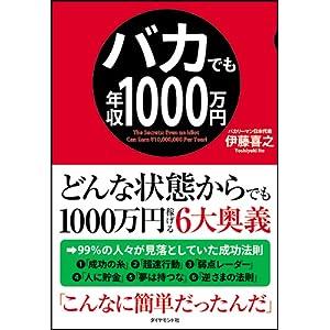 バカでも年収1000万円(Amazon)