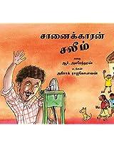 Salim the Knife-Sharpener/Chaanaikkaaran Salim