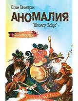 Аномалия («Шполер Зейде»): Мистерия (Russian Edition)