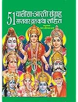 51 Chalisa Arti Sangrah Saptvar Vrat Katha Sahit