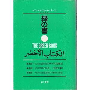緑の書―アル・キターブ・アル・アフダル (1980年)
