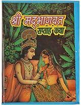 Shrimad Bhagwat Katha By Pankaj Prakashan