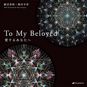 愛するあなたへ―To My Beloved―