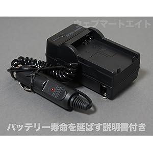【充電器】 CANON LP-E8 対応 (家庭用コンセント/車載シガー)