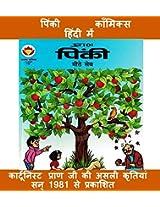 Pinki Aur Meethe Saeb in Hindi