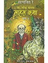 Shonku Chya Sahas Katha - Vol. 2