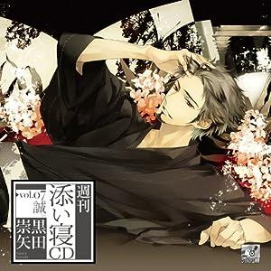 Otome cd drama : 週刊添い寝CDシリーズ (Shukan Soine CD Series) 61J3w-QkQAL._SL500_AA300_