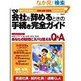 09会社を辞めるときの手続き完全ガイド (エスカルゴムック 255) (大型本2009/5/26)