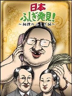 こうして千代の富士 九重親方は抹殺された!全内幕 vol.03