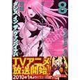 ダンスインザヴァンパイアバンド 8巻 (MFコミックス フラッパーシリーズ) 環 望 (2009/12/22)