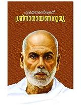 Ekalokadarshakan Sreenarayanaguru (FIRST EDITION)