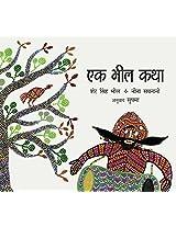 A Bhil Story/Ek Bhil Katha