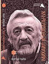 Волчьи чары (новая крупная проза Book 300) (Russian Edition)