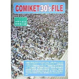 コミックマーケット30'sファイル—1975‐2005