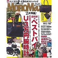 Mono Max 2016年11月号 小さい表紙画像