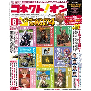 月刊ファミ通コネクト!オン 2013年 6月号