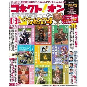 月刊ファミ通コネクト!オン 2013年 6月号