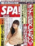週刊SPA! 2011年 9/13号