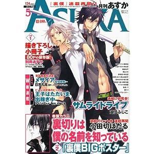 【クリックで詳細表示】Asuka (アスカ) 2011年 05月号 [雑誌] [雑誌]