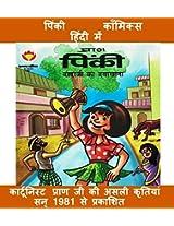 Pinki Aur Dadaji Ka Dawa Khana in Hindi