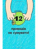 12 Pryvodiv Ne Sumuvaty
