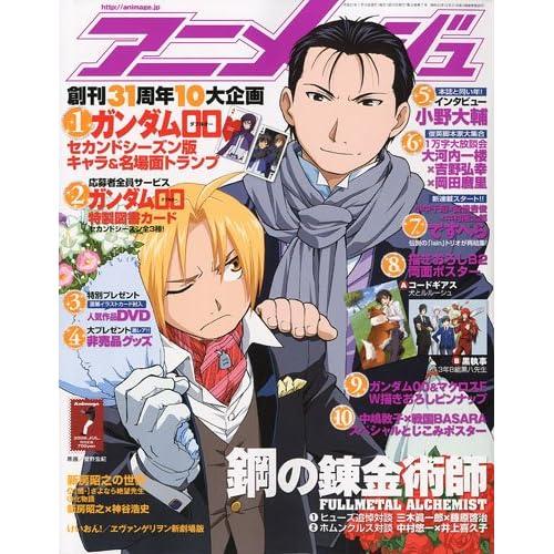 アニメージュ 2009年 07月号 [雑誌] (雑誌)