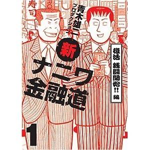 新ナニワ金融道 第01-03巻(続) torrent