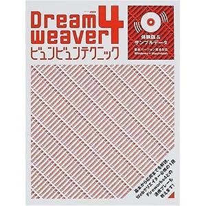 【クリックでお店のこの商品のページへ】Dreamweaver 4ビュンビュンテクニック (アスキームック) [ムック]