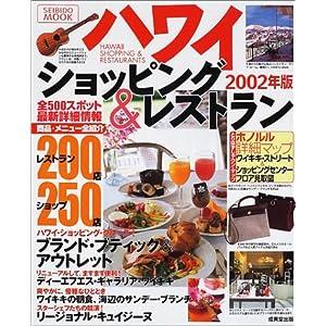 ハワイショッピング&レストラン (2002年版) (Seibido mook)