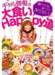 ギャル曽根の大食いHappy道〜食べても食べても太らない〜