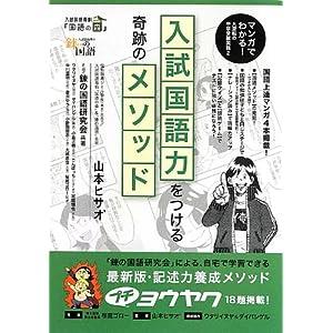 マンガでわかる! 大逆転の中学受験国語2  入試国語力をつける奇跡のメソッド (YELL books)