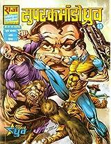 Super Commando Dhruv 3 In 1 Digest 15 In Hindi