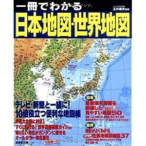 【クリックでお店のこの商品のページへ】一冊でわかる日本地図・世界地図 [大型本]