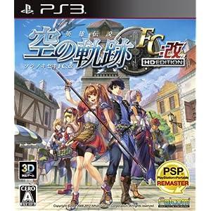 【新品】 PS3 英雄伝説 空の軌跡FC:改 HD EDITION