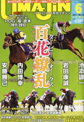 「UMAJiN」2011年6月号