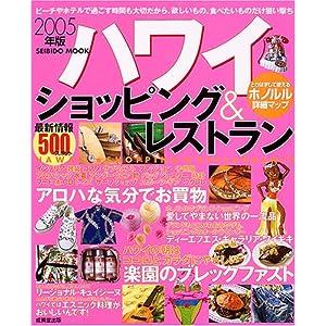 ハワイショッピング&レストラン (2005年版) (Seibido mook)