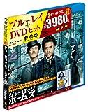 シャーロック・ホームズBD+DVD