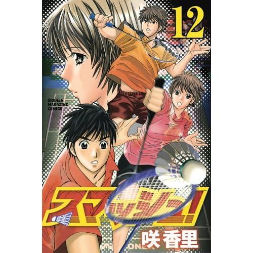 スマッシュ! 12 (12) (少年マガジンコミックス) (コミック)
