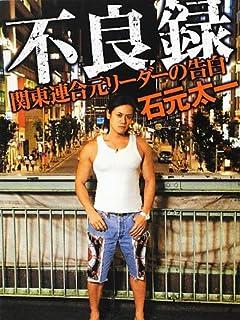 本誌だけが知っている関東連合六本木撲殺事件に残された「3つの謎」真相 vol.2