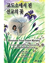 Blossoms from Prison Ministry: Yong Hui Mcdonald's Journey and Spiritual Revival in the Prison and Book Ministry