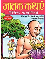 Jatak Kathayen-Naitik Kahaniyan (Hindi Edition)