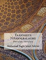Tarjomeye Nahjolbalaghe: Persian Version