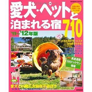 愛犬・ペットと泊まれる宿710 '11~'12年版 (2011)