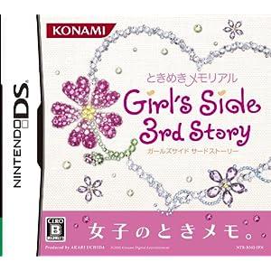 『ときめきメモリアル Girls Side 3rd Story』