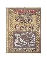 Banga-Bhango-Protirodh Andolon