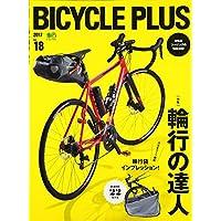BICYCLE PLUS 2016年Vol.18 小さい表紙画像