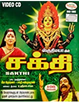 Bhakthi Malai - Vol. 1