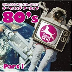 : flyng DOG アニメコレクション テーマソング・アーカイブ '80s Part I